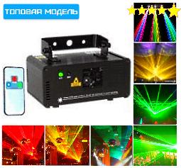 Мощный лазер для дискотек